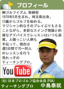 中島プロ Profile